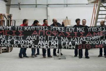 Los trabajadores griegos que han salvado su empresa organizándose de manera completamente horizontal 6
