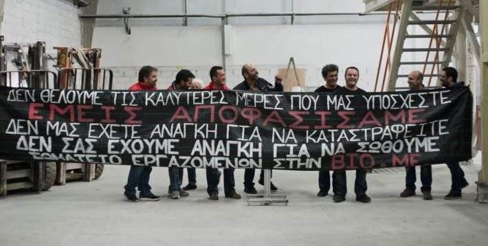 Los trabajadores griegos que han salvado su empresa organizándose de manera completamente horizontal 2