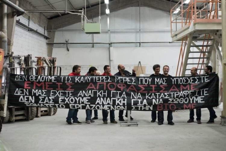 Los trabajadores griegos que han salvado su empresa organizándose de manera completamente horizontal 3