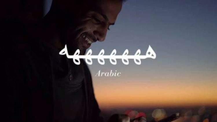 risa árabe